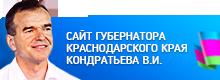 Сайт губернатора КК