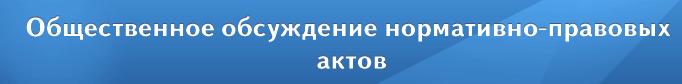 Проекты нормативно-правовых актов, направленные на публичные консультации