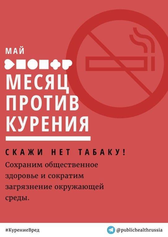 Месяц борьбы против курения